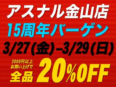 【セール】アスナル金山店15周年バーゲン