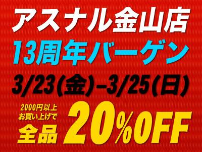 【セール】アスナル金山店13周年バーゲン