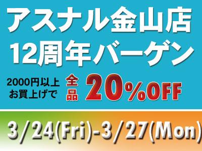 【セール】アスナル金山店12周年バーゲン