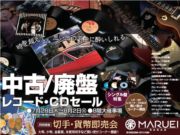 名古屋丸栄 中古/廃盤レコード・CDセール