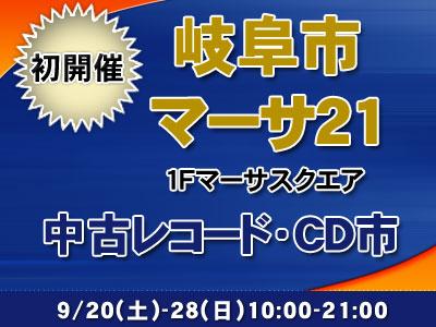 岐阜市マーサ21 中古レコード・CD市