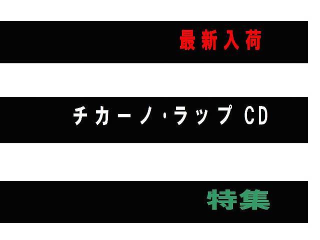 【名駅店】チカーノ・ラップCD大放出特集