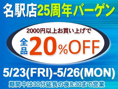 【セール情報】名駅店25周年バーゲン