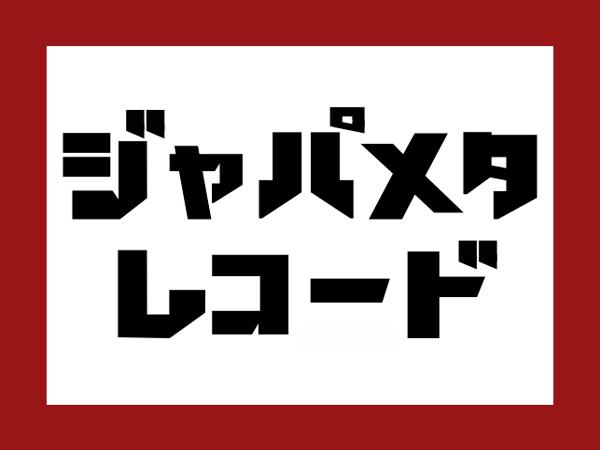 【名駅店】ジャパメタLP追加
