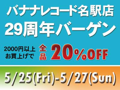 【セール情報】名駅店29周年バーゲン