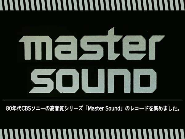 【名駅店】11月4週 Master Sound特集