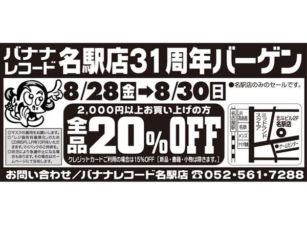 【セール】名駅店31周年バーゲン