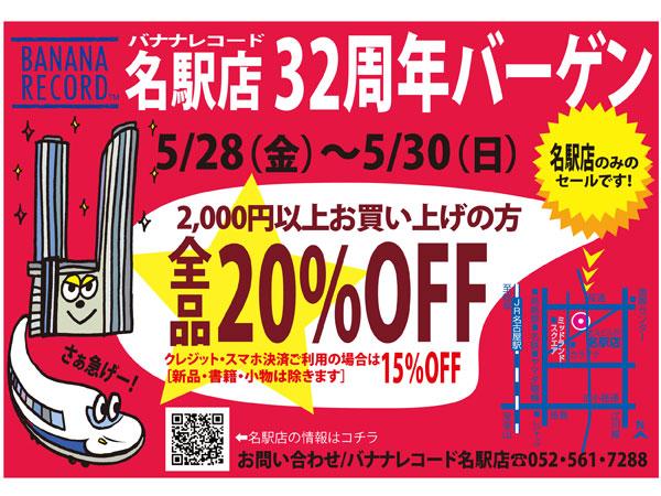 【セール】名駅店32周年バーゲン