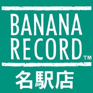 【名駅店】4月5週 ヤフオク出品商品