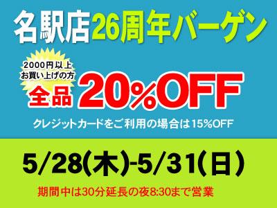 【セール情報】名駅店26周年バーゲン