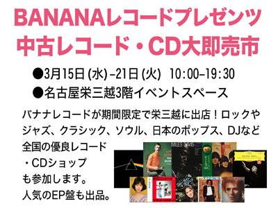栄三越 中古レコード・CD大即売市