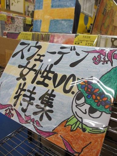 【横浜元町店】特設CDコーナー設置