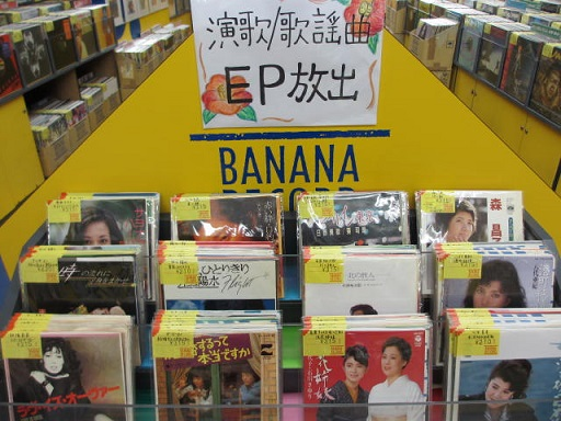 【横浜元町店】歌謡曲/演歌EP追加