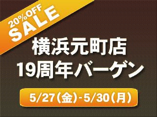 横浜元町店19周年バーゲン