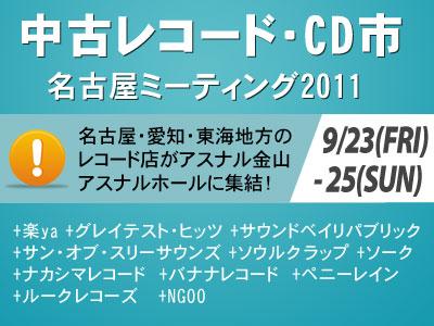 中古レコード・CD市 名古屋ミーティング2011
