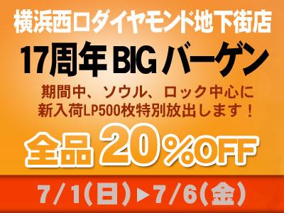 〈終了〉【セール情報】横浜西口店 大バーゲン