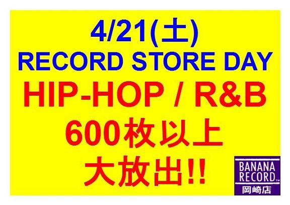 【岡崎シビコ店】RECORD STORE DAY