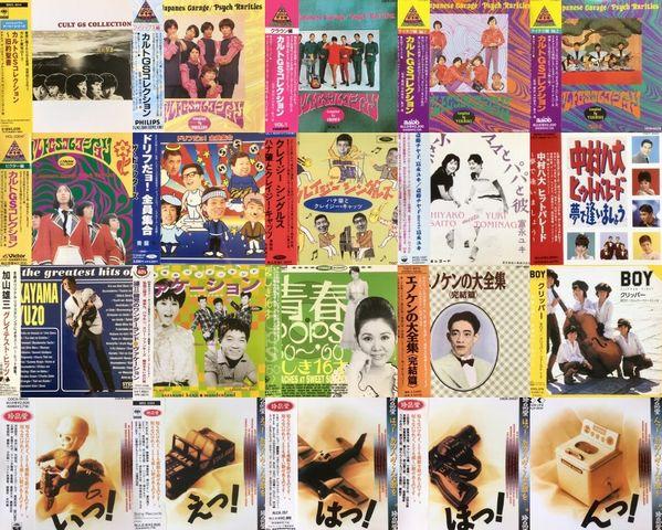 【岡崎店】2月1週 新入荷CD