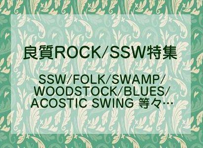 【岡崎店】良質ROCK/SSW LP特集