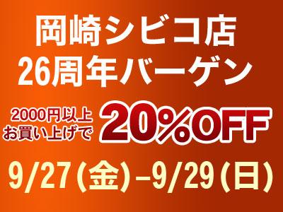 【セール】岡崎シビコ店26周年バーゲン