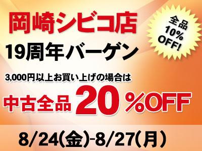 〈終了〉【セール】岡崎シビコ店19周年バーゲン