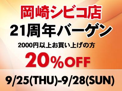 【セール】岡崎シビコ店21周年バーゲン