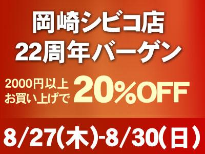 【セール】岡崎シビコ店22周年バーゲン