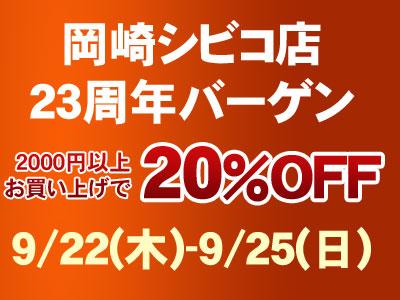 【セール】岡崎シビコ店23周年バーゲン