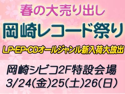 【セール】岡崎レコード祭り