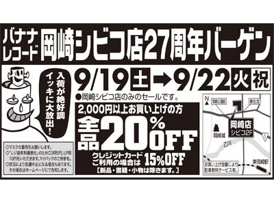 【セール】岡崎シビコ店27周年バーゲン