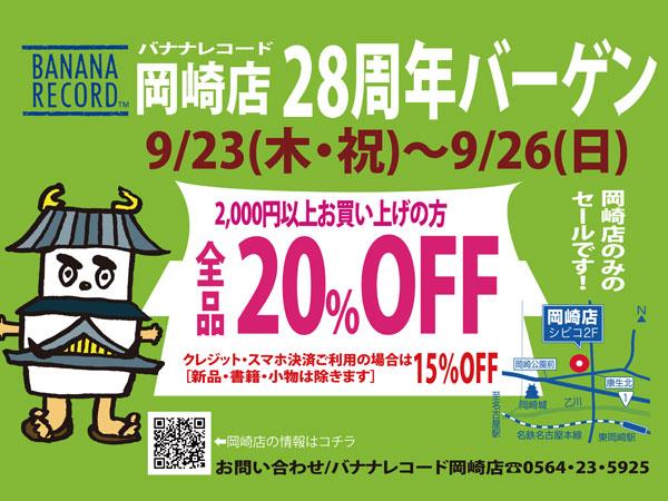 【セール】岡崎シビコ店28周年バーゲン