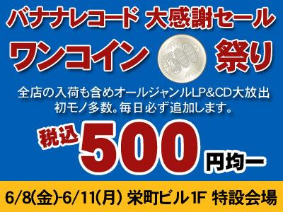 【セール情報】ワンコイン祭り
