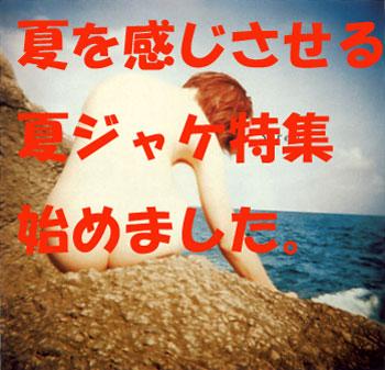 【大須店2F】夏ジャケ特集始めました