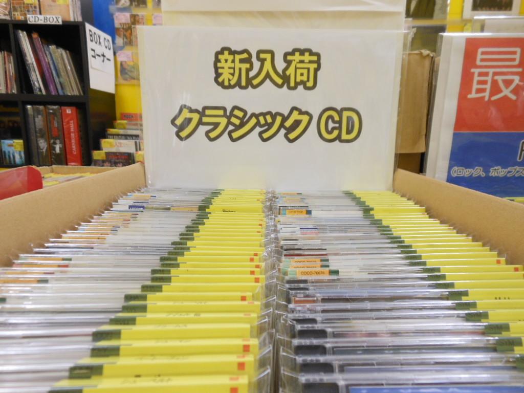 【大須店1F】クラシックCD追加