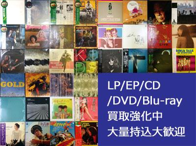 【大須店1F】ロック/邦楽LP大量追加