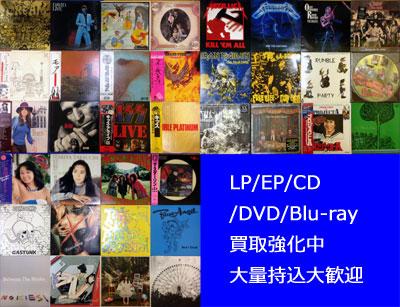 【大須店1F】最新入荷ロック/邦楽LP追加