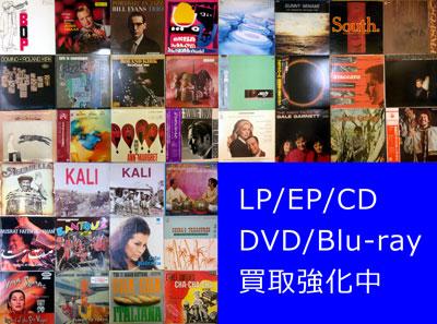 【大須店1F】ジャズ/ワールドLP追加