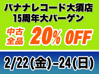 【セール情報】大須店15周年大バーゲン