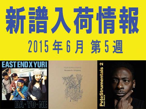 【大須店2F】2015年6月第5週新譜入荷情報