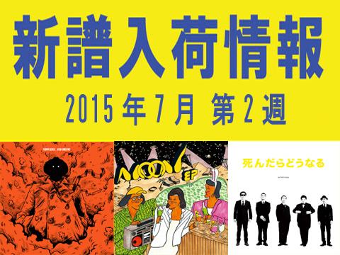 【大須店2F】2015年7月第2週新譜入荷情報