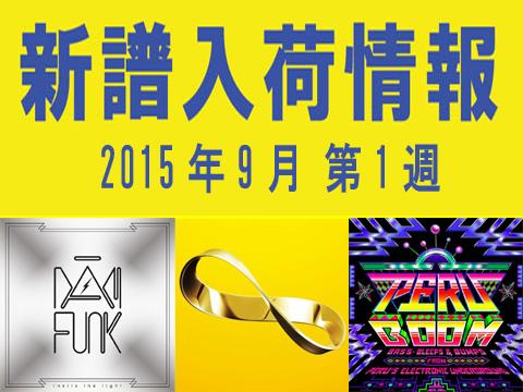 【大須店2F】2015年9月第1週新譜入荷情報