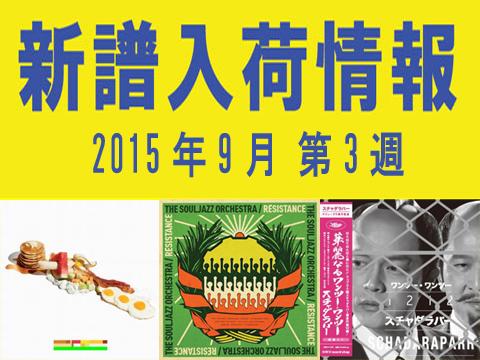 【大須店2F】2015年9月第3週新譜入荷情報