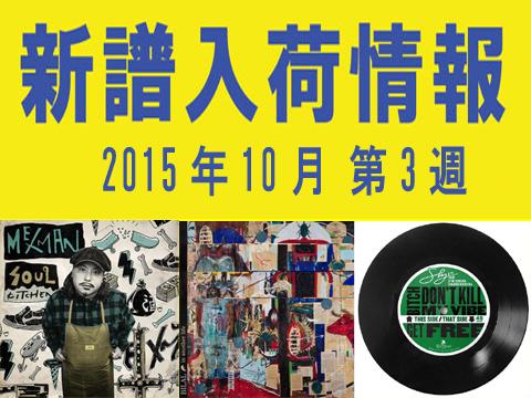 【大須店2F】2015年10月第3週新譜入荷情報