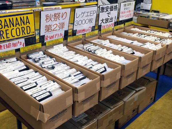 【大須店2F】秋祭り第2弾!レゲエEP3000枚以上追加