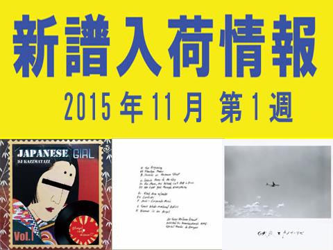 【大須店2F】2015年11月第1週新譜入荷情報