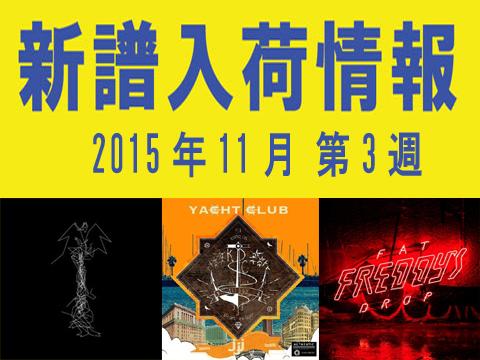 【大須店2F】2015年11月第3週新譜入荷情報