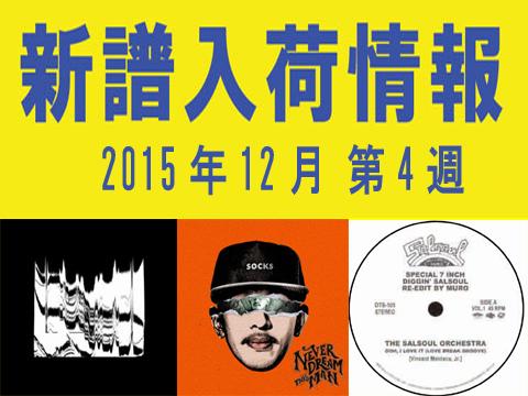 【大須店2F】2015年12月第4週新譜入荷情報