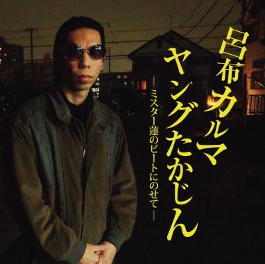 【大須店2F】呂布カルマ - ヤングたかじん入荷