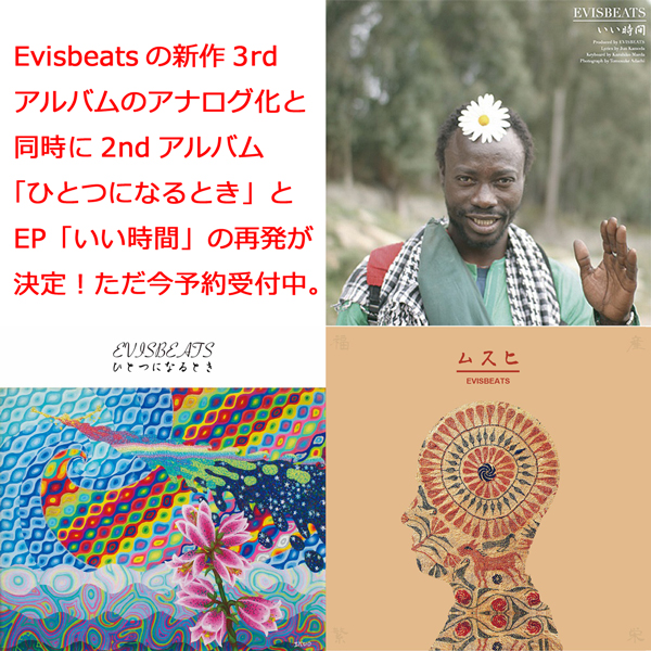 【大須店2F】Evisbeatsアナログ予約