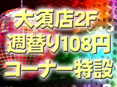 【大須店2F】期間限定108円バーゲンコーナー